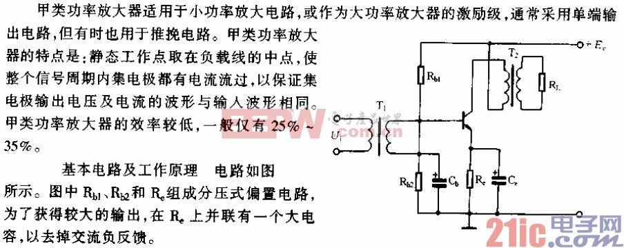 甲类功率放大器电路_电路图