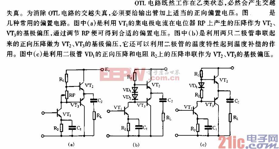 互补对称式OTL电路的偏置电路.gif