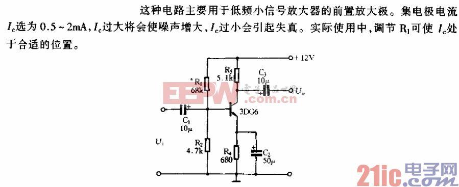 单管RC耦合共发射极放大电路.gif
