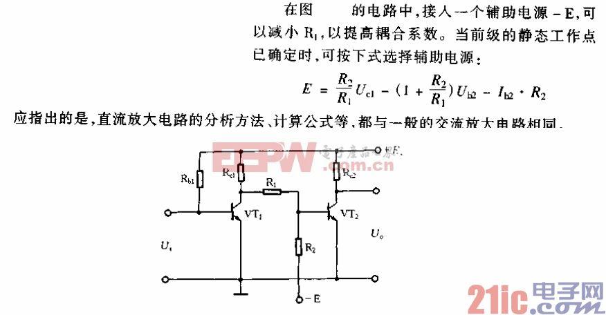 接入负压的直接耦合放大电路.gif