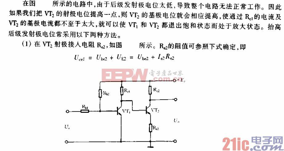 抬高后级发射极电位的直接耦合电路.gif