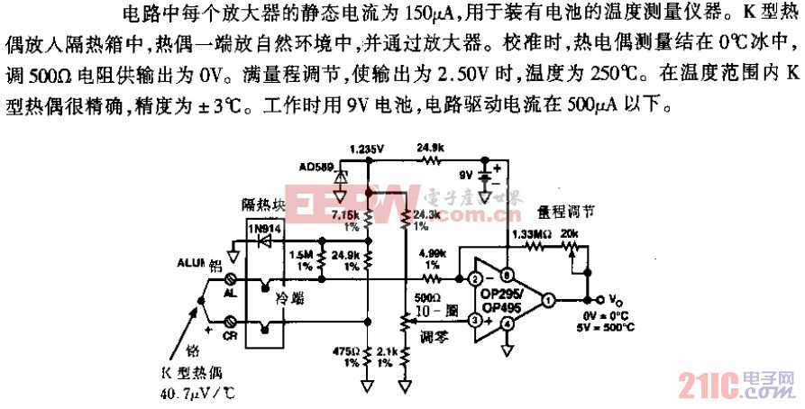 有冷端补偿用电的热电偶放大电路.gif