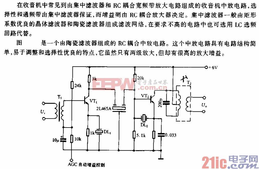 采用RC耦合和集中滤波器的搜易就中放电路.gif