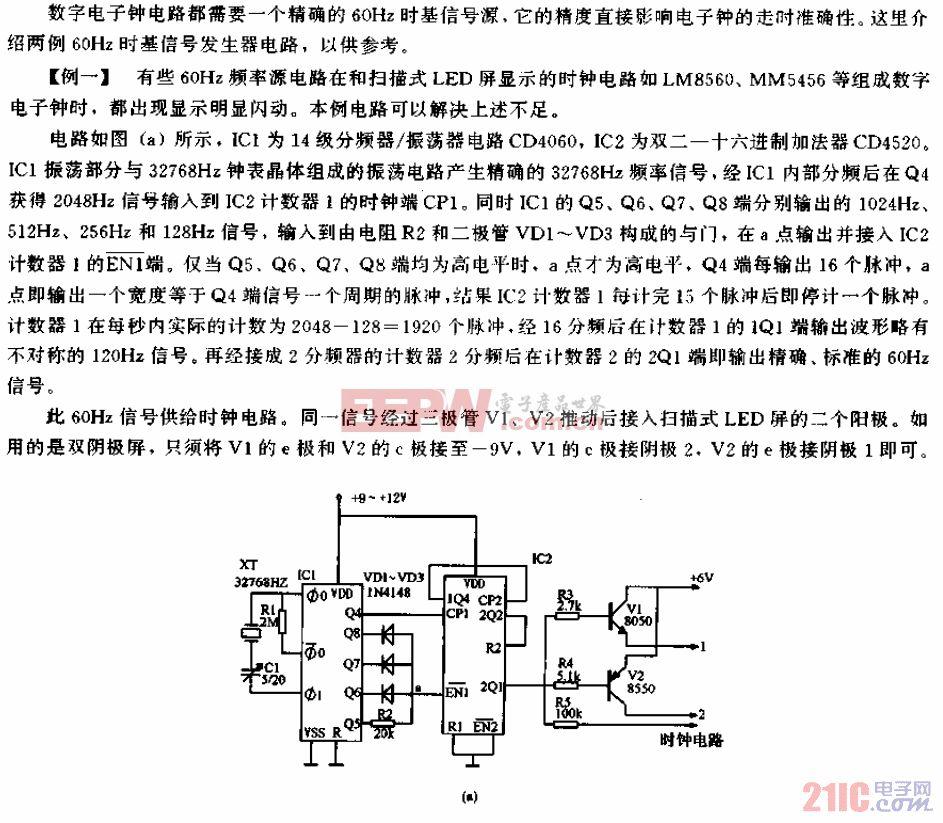 60Hz时基信号发生器电路两例电路-a.gif