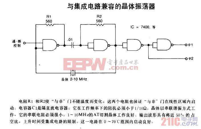 与集成电路兼容的晶体振荡器.gif