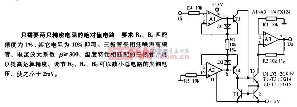 两个精密电路构成的绝对值电路.gif