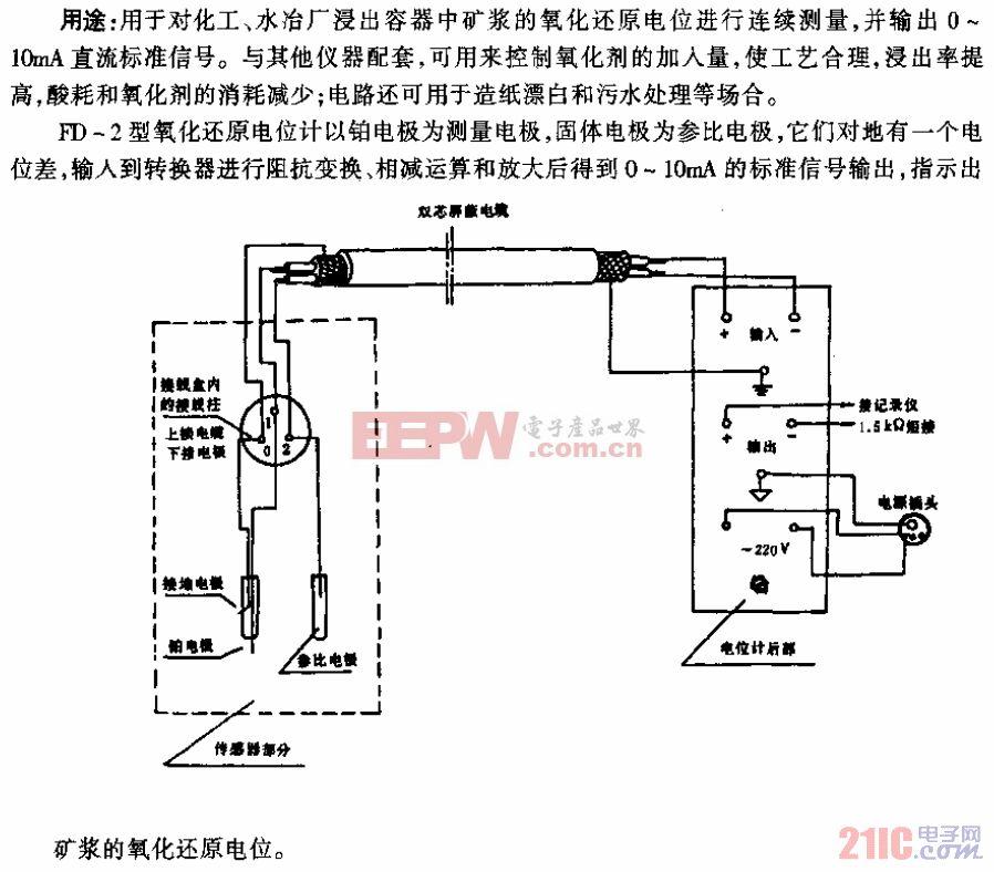 FD-2型氧化还原电位计电极应用电路