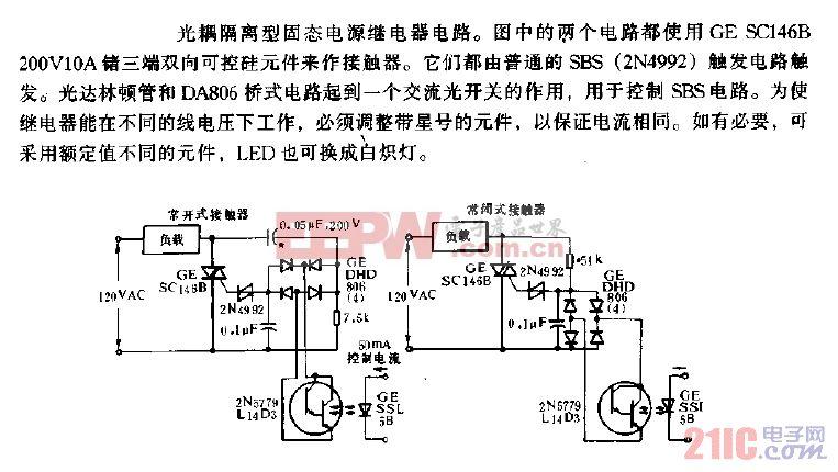 光耦隔离型固态电源继电器电路图图片