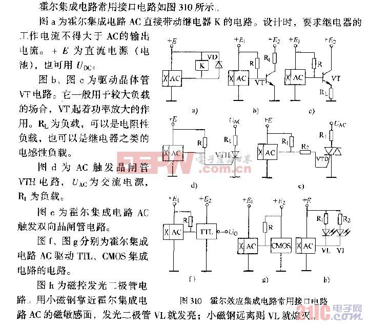 霍尔效应集成电路常用接口电路.gif