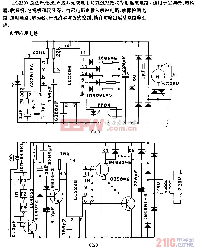 LC2200(空调器、电风扇、收录机、电视机和玩具)红外线、超声波和无线电遥控接收电路.gif