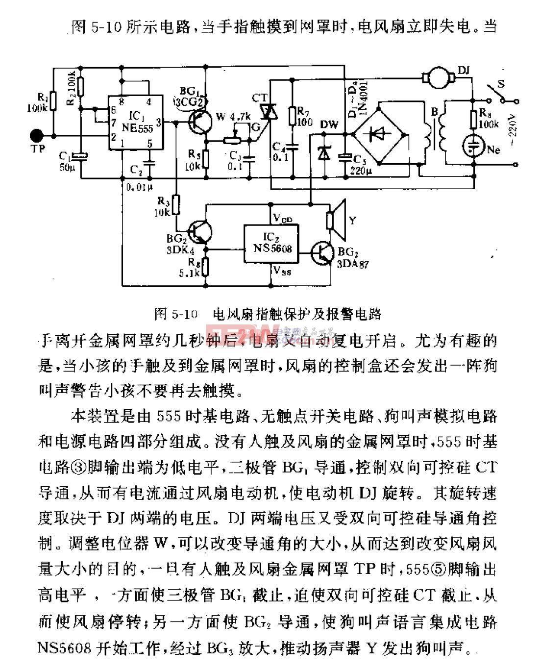 电风扇指触保护及报警电路.jpg