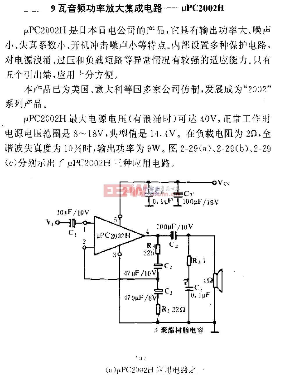 (a)uPC2002H应用电路.gif