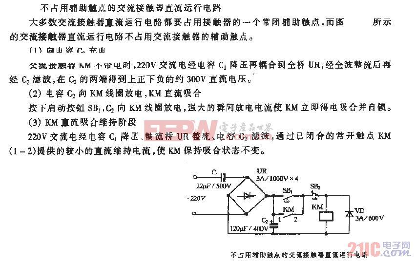 不占用辅助触点的交流接触器直流运行电路.gif