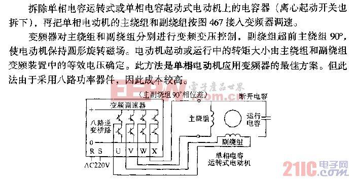 通用变频器给单相改双相电动机变频调速电路.gif