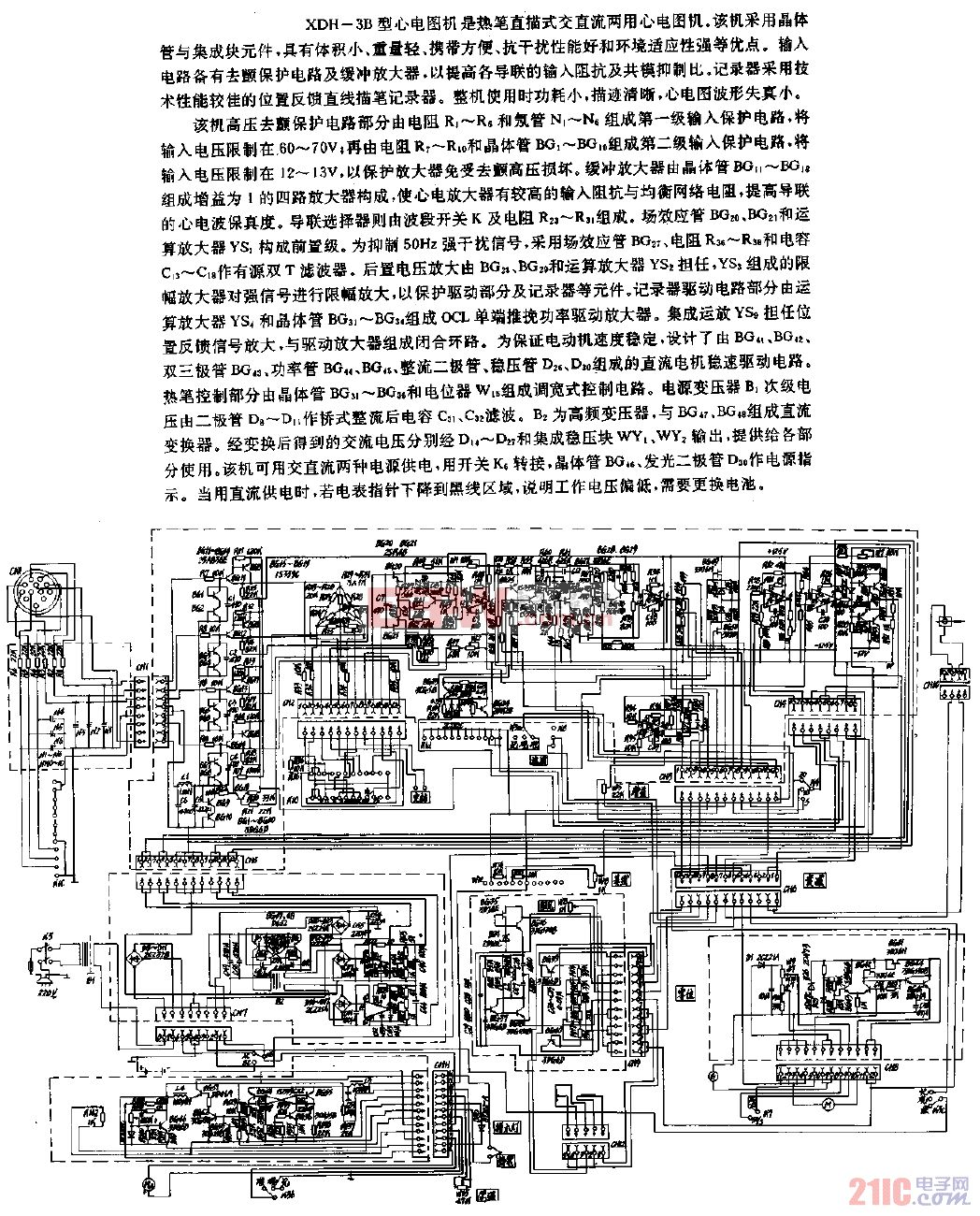XDH-3B型心电图机电路.gif