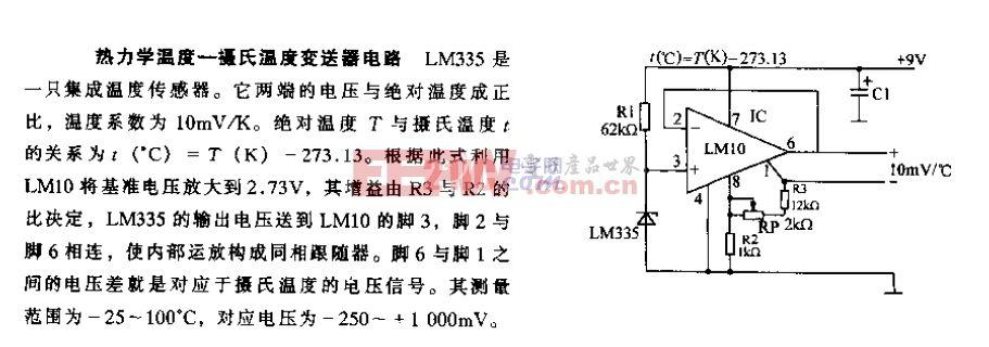 热力学温度——摄氏温度变送器电路.gif