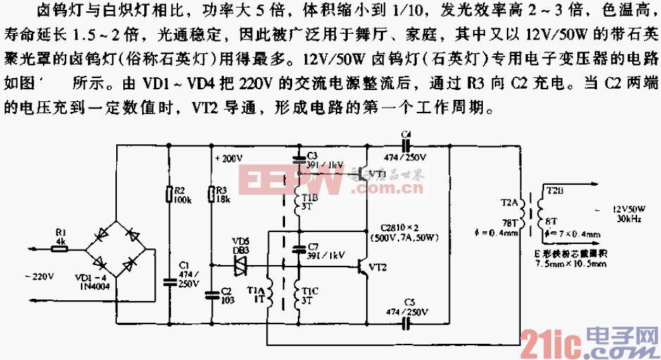 卤钨灯用的电子变压器电路.gif