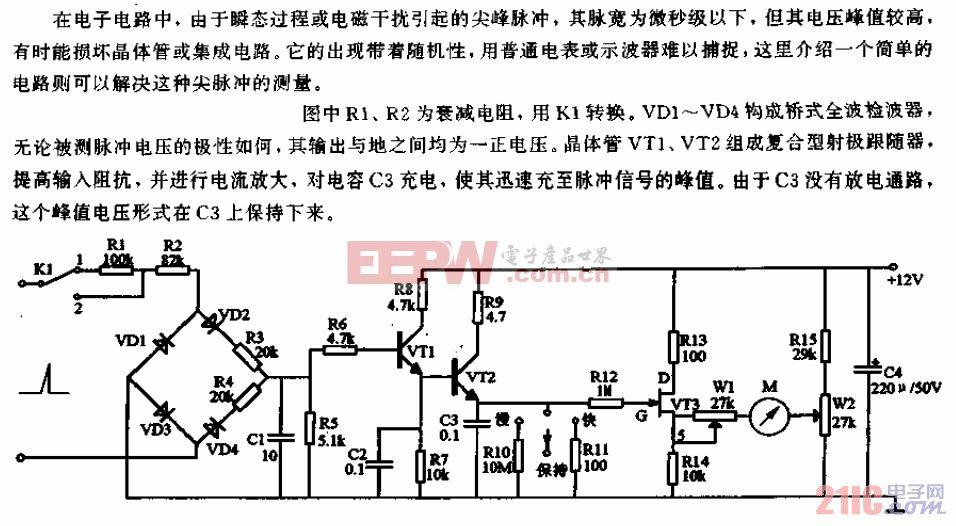 尖脉冲峰值电压测量电路.gif