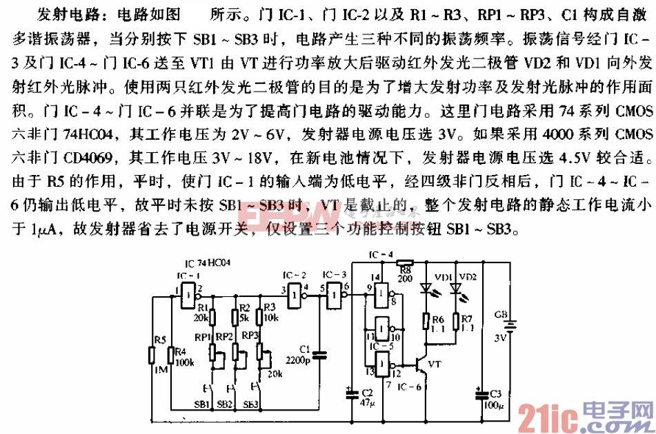 红外电扇遥控器电路-发射电路.gif