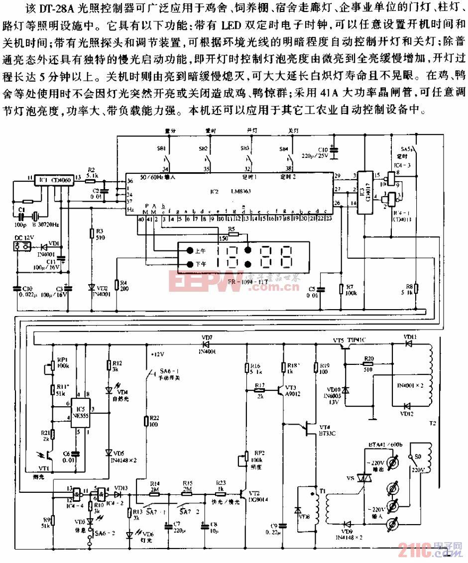 功能齐全的光照控制器电路.gif