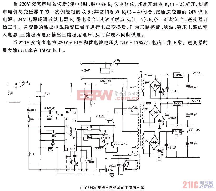 由CA3524集成电路组成的不间断电源.gif