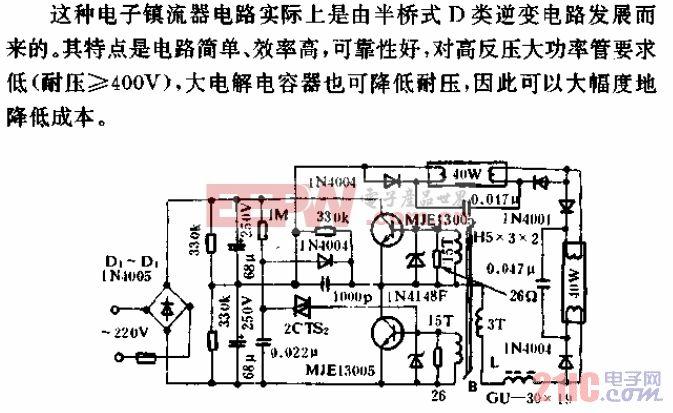 双灯管电子镇流器电路.gif