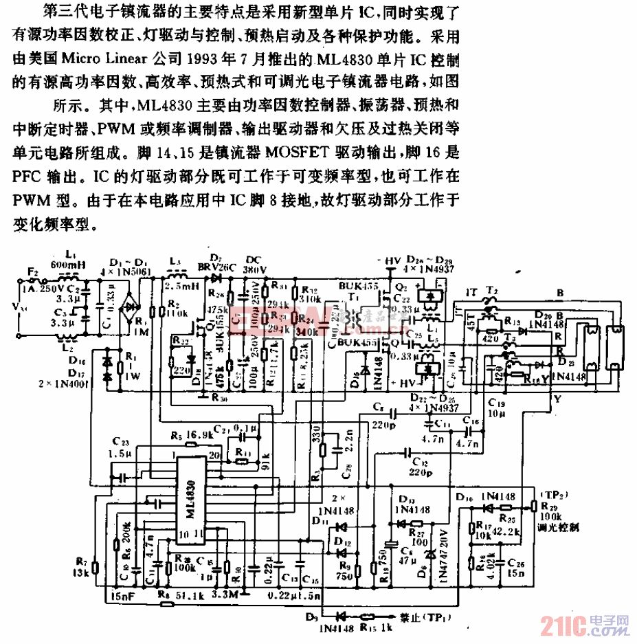 第三代电子镇流器电路.gif
