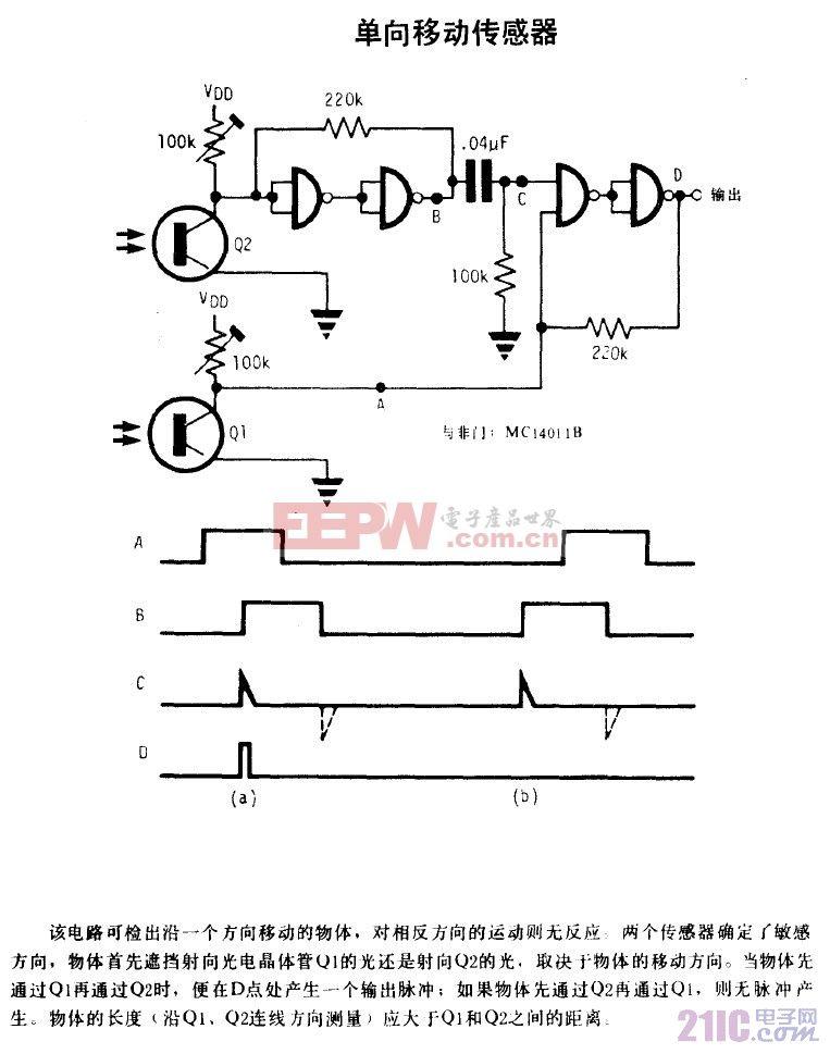 单向移动传感器电路图.gif