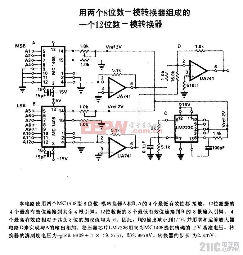 用两个8位数 模转换器组成的一个12位数的 模 转换器电路图.gif