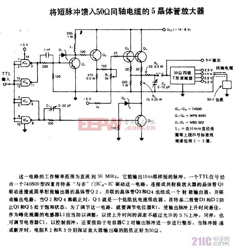 将短脉冲馈入50同轴电缆的5晶体管放大器电路图.gif