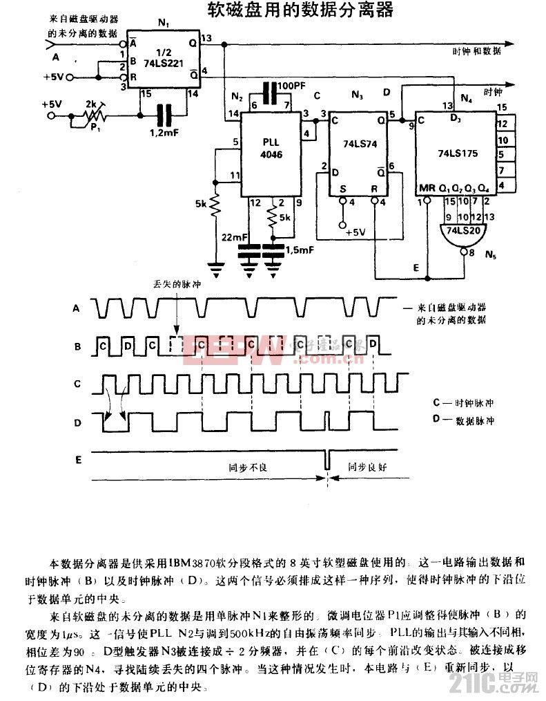 软磁盘用的数据分离器电路图