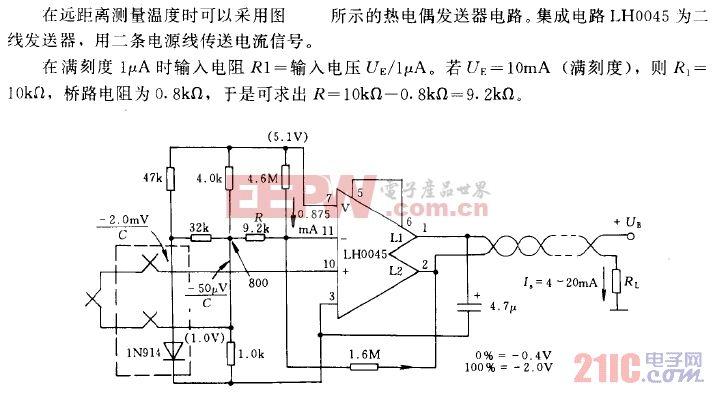 采用集成电路LH0045的热电偶信号发送电路.gif
