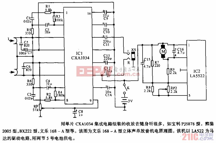 CXA1034 单放电路.gif