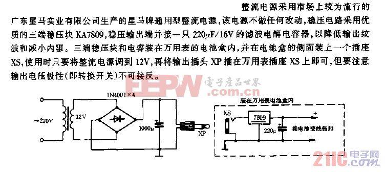 数字万用表使用稳压器电路图