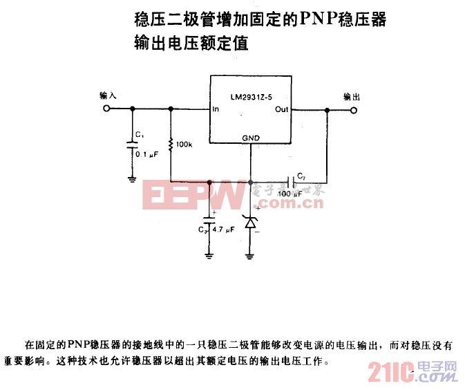 稳压二极管增加固定的PNP稳压器输出电压额定值.gif