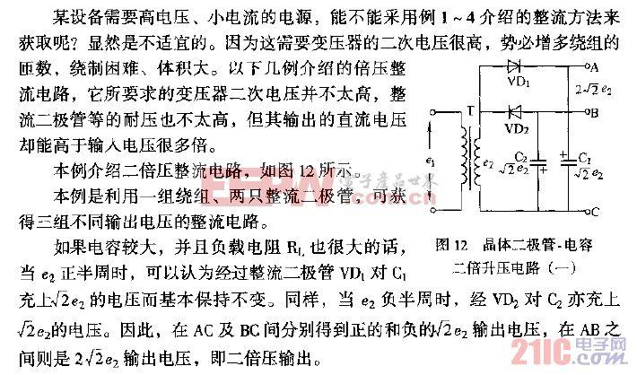 电路 电容 晶体二极管 升压 二倍/晶体二极管/电容二倍升压电路(一)[收藏]