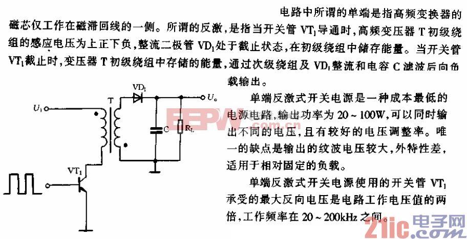 单端反激式开关电源电路.gif