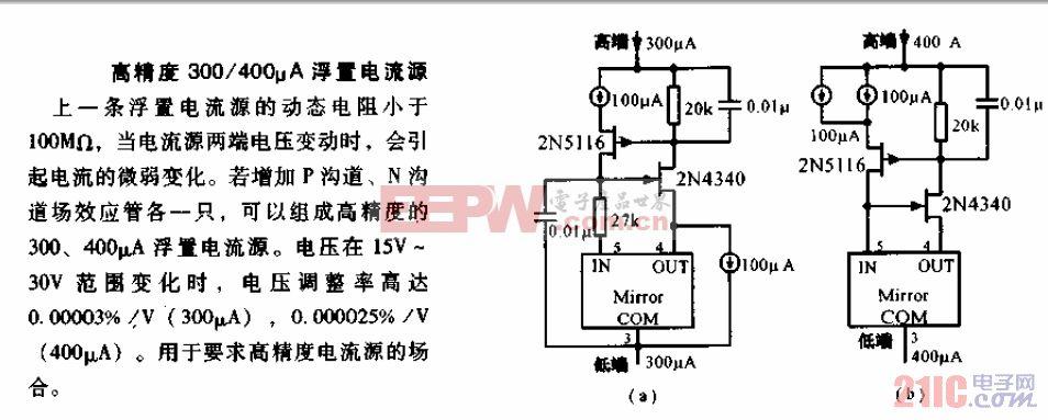 高精度400uA浮置电流源电路图.gif