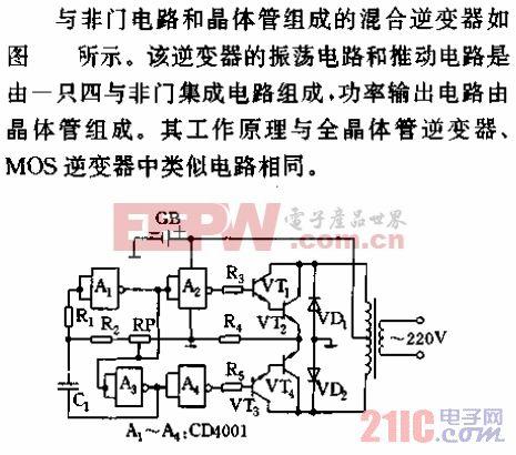 混合逆变器电路.gif
