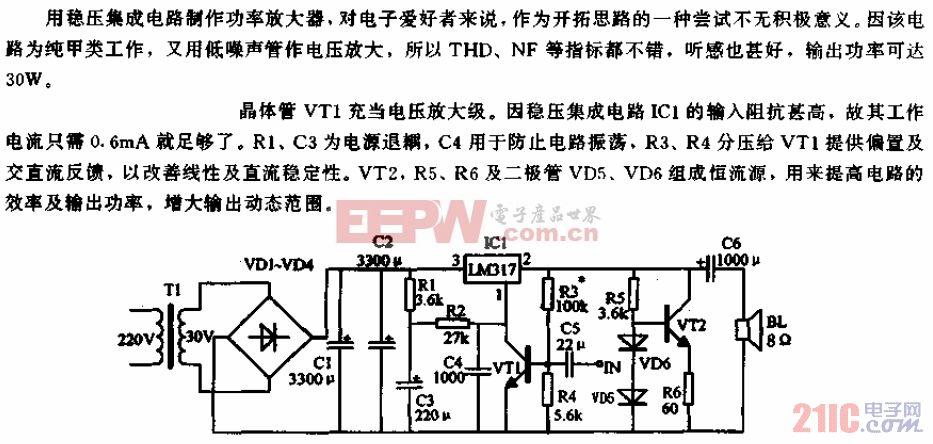用三端稳压LM317制作的功放电路.gif