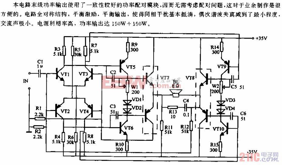 纯直流BTL功率放大器电路图片