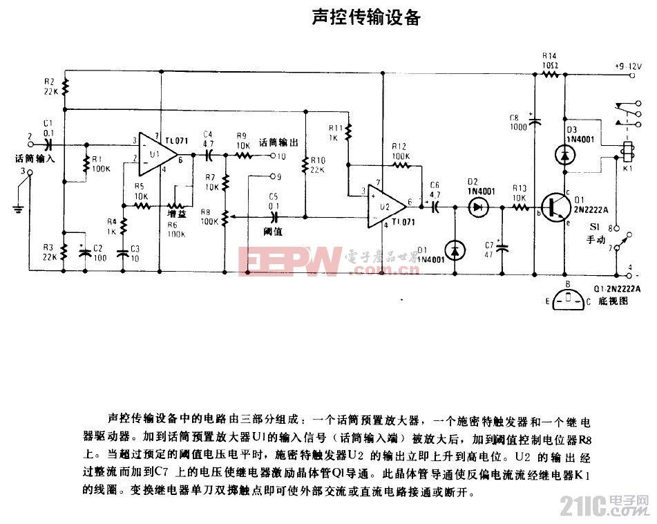 声控传输设备电路图.gif