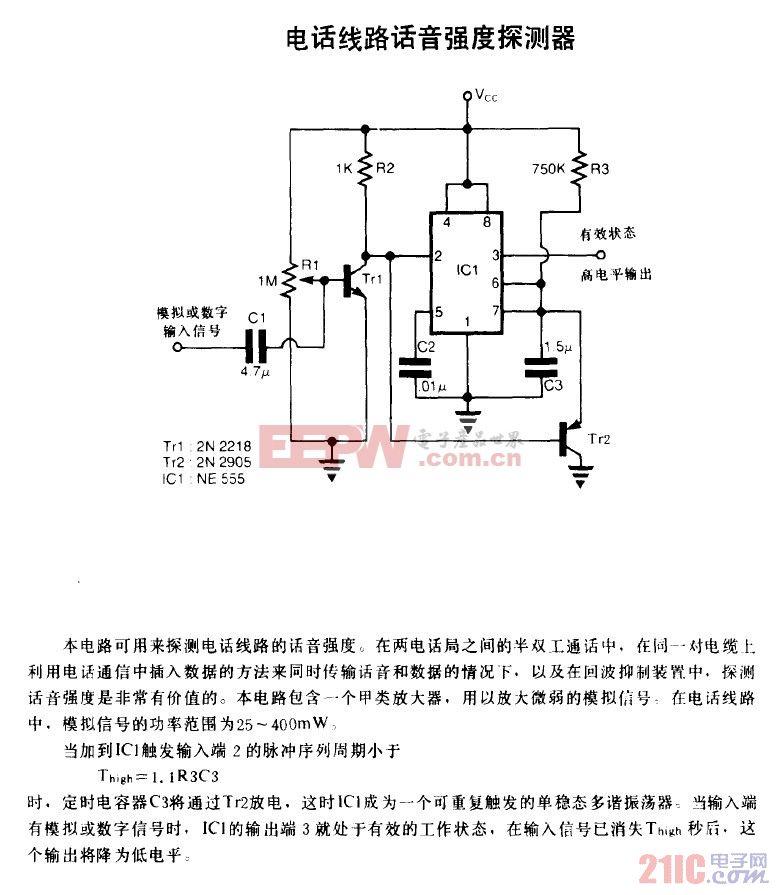 电话线路话音强度探测器电路图.gif