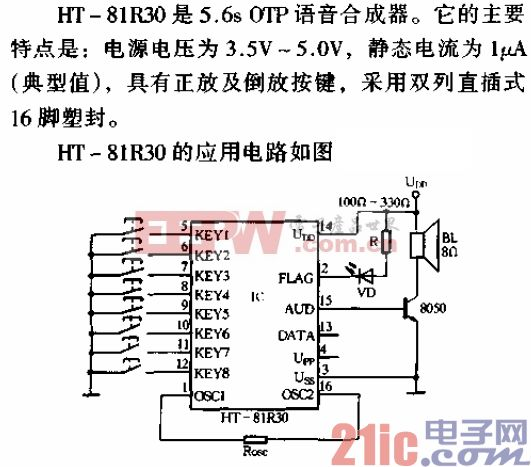 HT-81R30电路.gif