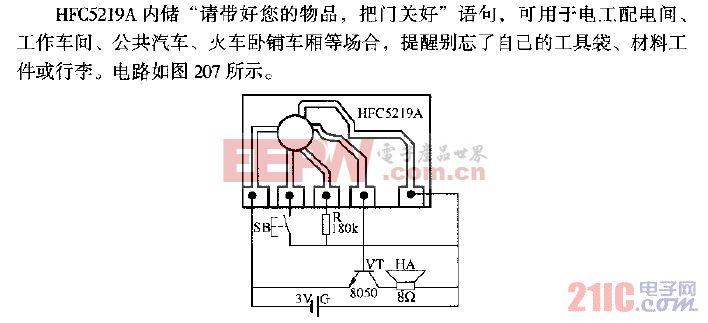 "HFC5219A""请带好您的物品,把门关好""语言集成电路.gif"