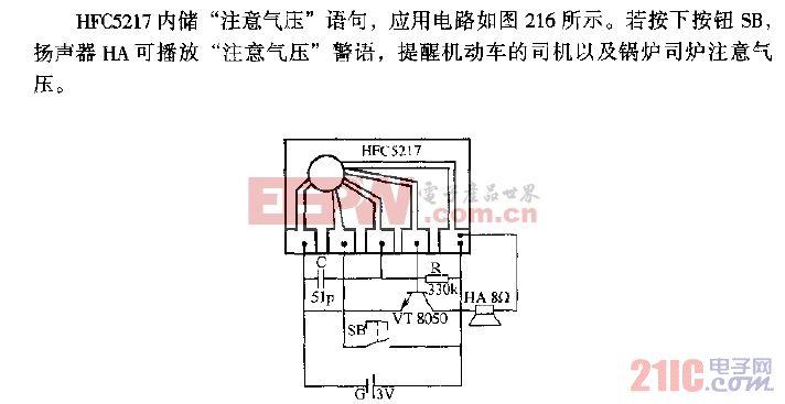 "HFC5217""注意气压""语言集成电路.gif"