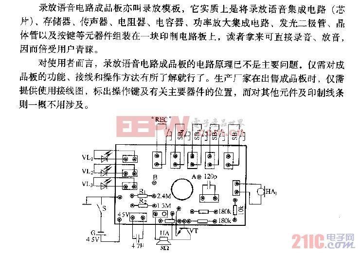 HFC―L5 6s随机录放语音加音乐成品板