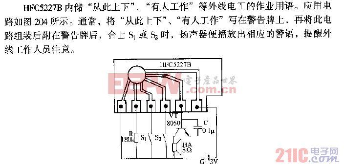 """HFC5227B""""从此上下,有人工作""""语言集成电路.gif"""