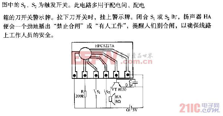 "HFC5227A""禁止合闸,有人工作""语言集成电路.gif"