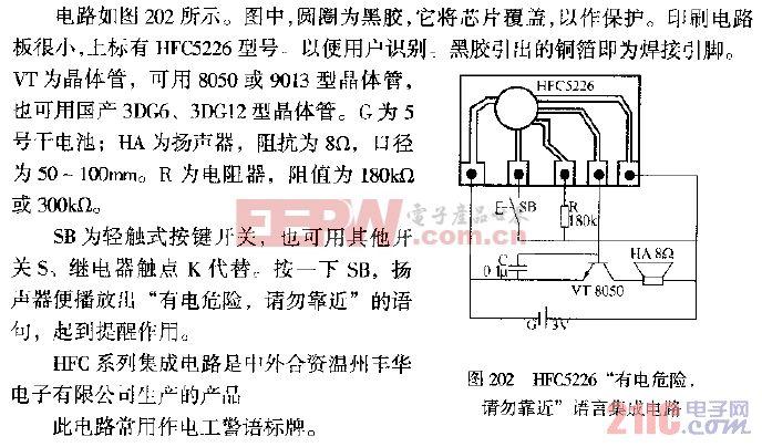 """HFC5226""""有点危险,请忽靠近""""语言集成电路.gif"""